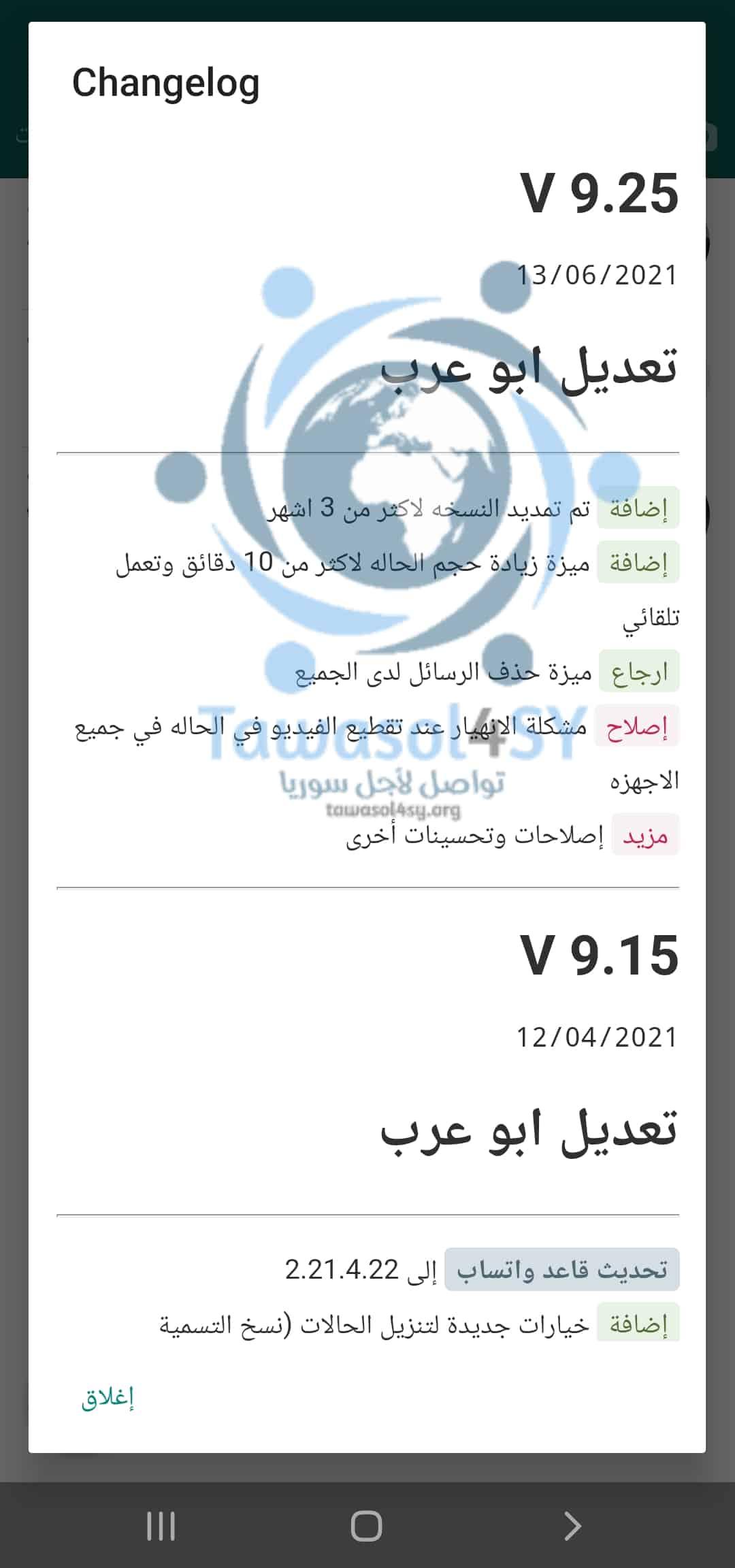 WA3 Abo3rab whatsapp red apk V9.25