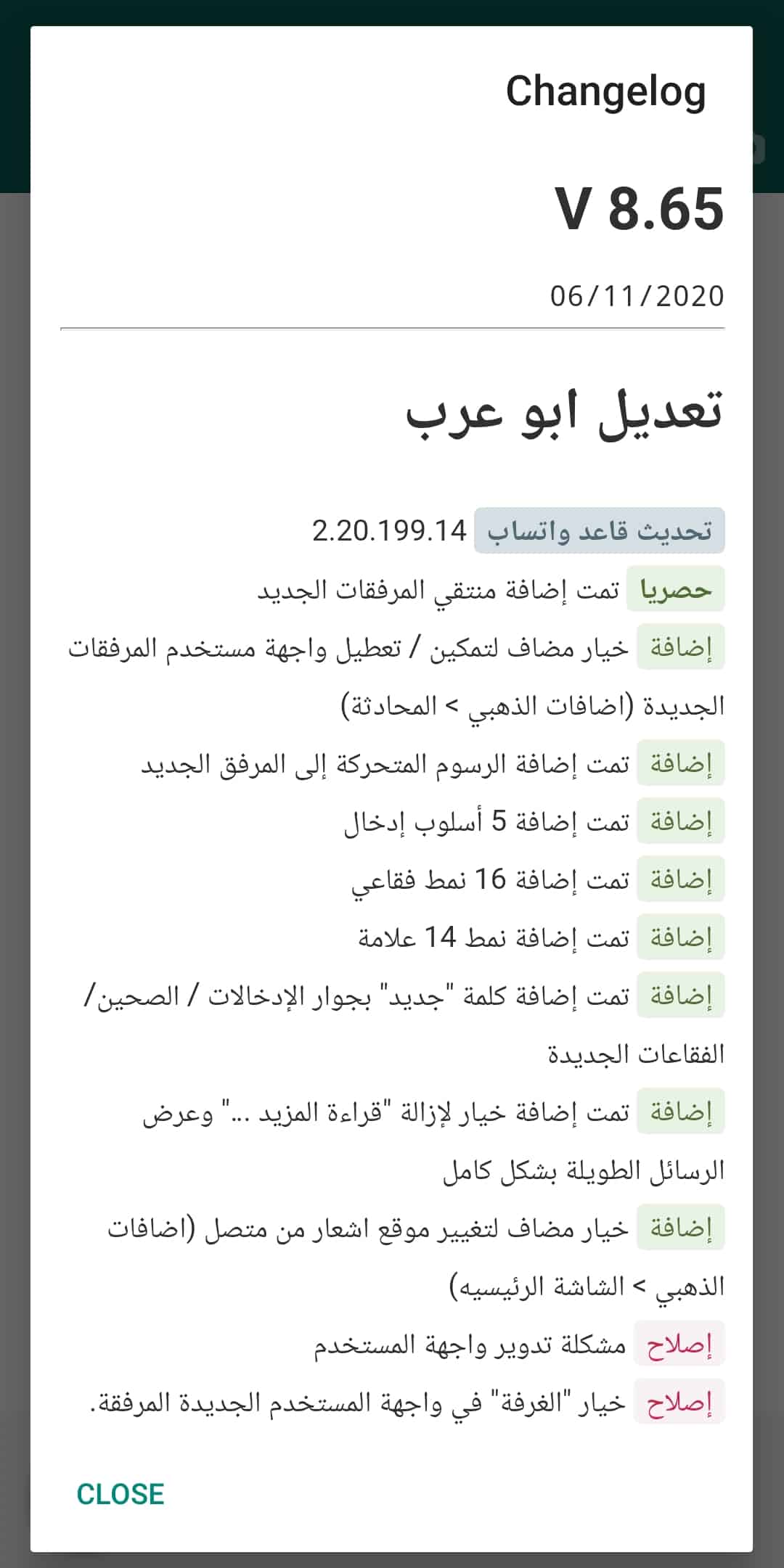 Whatsapp Plus واتساب بلس