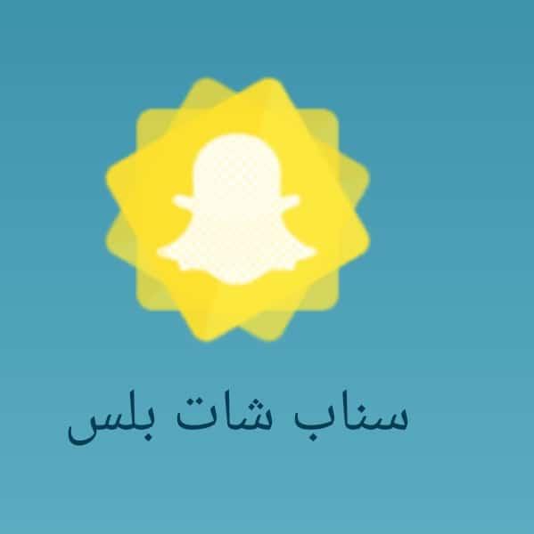 سناب شات بلس Snapchat plus