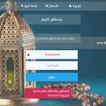 صفحة دخول هوتسبوت رمضان كريم 2021