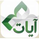 تطبيق آيات -تنزيل المصحف الإلكتروني مشروع جامعة الملك سعود Ayat Apk