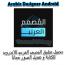 تحميل تطبيق المصمم العربي للاندرويد للكتابة و تعديل الصور مجاناً Arabic Designer Android