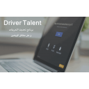 تنزيل Driver Talent برنامج تحديث التعريفات و حل مشاكل الويندوز