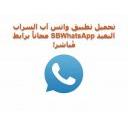 تحميل واتس السراب البعيد SB WhatApp 2020