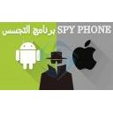 تحميل برنامج التجسس SPY PHONE اخر اصدار للاندرويد للتجسس على واتس اب
