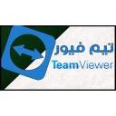 تحميل برنامج تيم فيور للتحكُم في الكمبيوتر عن بُعد مجاناً برابط مباشر 2020 Team viewer