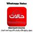 تحميل برنامج حالات واتساب للاندرويد 2021 Whatsapp Status