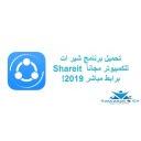 تحميل شير ات للكمبيوتر shareit for pc تنزيل برابط مباشر 2019